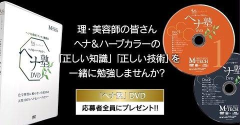 ヘナ塾DVD無償頒布について