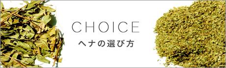 choice ヘナの選び方