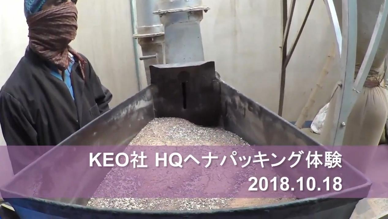 【インドKEO社 HQヘナ パッキング体験動画Youtube】